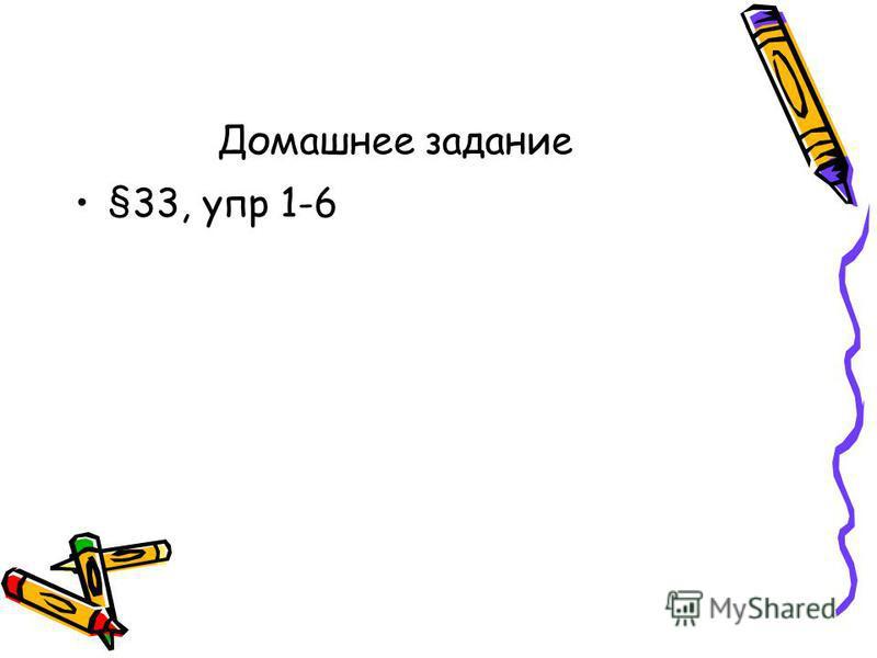Домашнее задание §33, упр 1-6