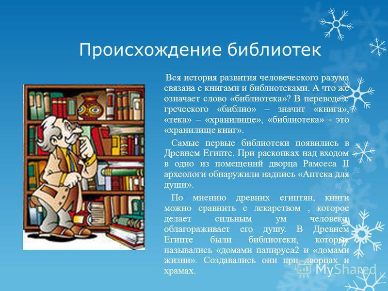Происхождение библиятек Вся история развития человеческого разума связана с книгами и библиятеками. А что же означает слово «библиятека»? В переводе с греческого «библия» – значит «книга», «тека» – «хранилище», «библиятека» - это «хранилище книг». Са