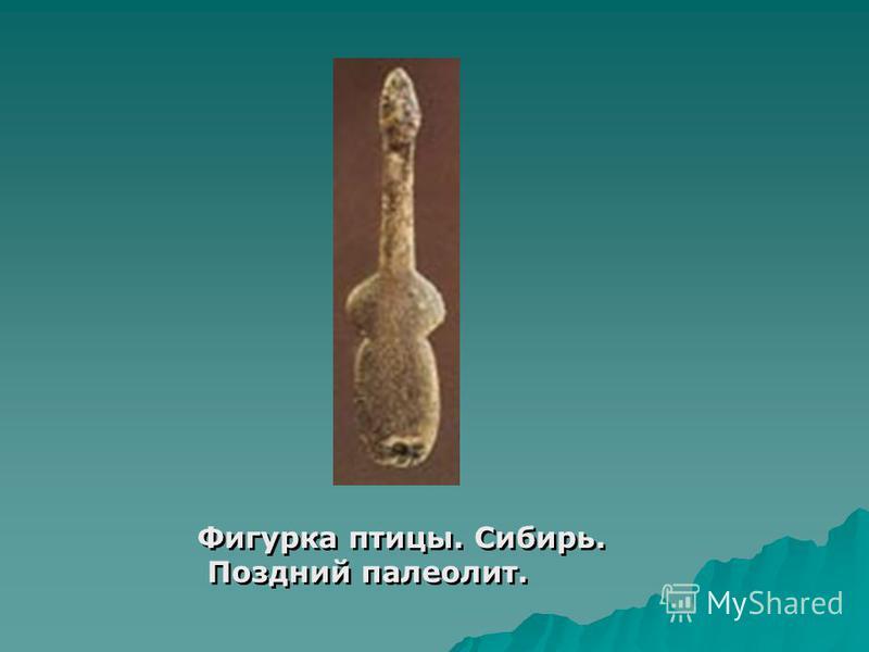 Фигурка птицы. Сибирь. Поздний палеолит. Фигурка птицы. Сибирь. Поздний палеолит.