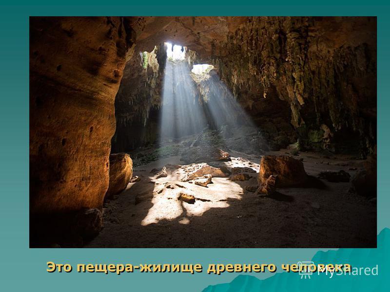 Это пещера-жилище древнего человека