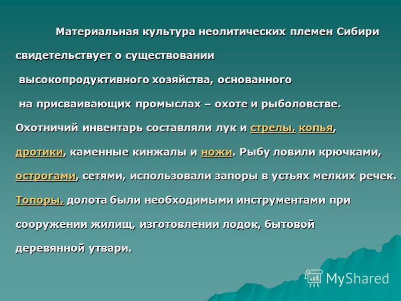 Материальная культура неолитических племен Сибири свидетельствует о существовании высокопродуктивного хозяйства, основанного высокопродуктивного хозяйства, основанного на присваивающих промыслах – охоте и рыболовстве. на присваивающих промыслах – охо