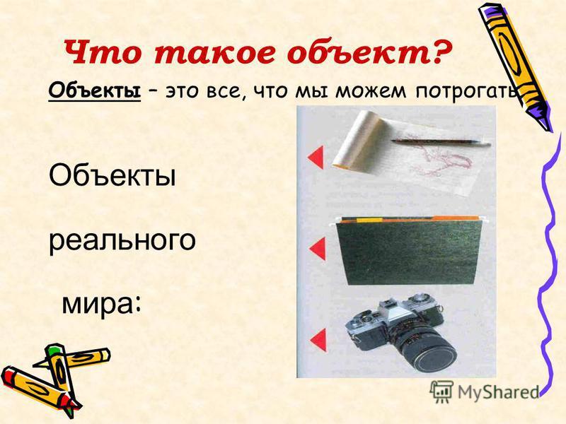 Вначале был объект… Первое и самое главное: в се, что есть внутри Windows, чем бы это ни было, является объектами