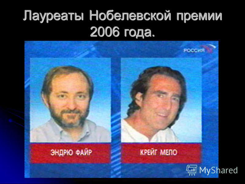 Лауреаты Нобелевской премии 2006 года.