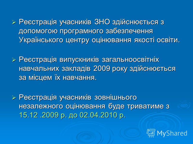 Реєстрація учасників ЗНО здійснюється з допомогою програмного забезпечення Українського центру оцінювання якості освіти. Реєстрація учасників ЗНО здійснюється з допомогою програмного забезпечення Українського центру оцінювання якості освіти. Реєстрац