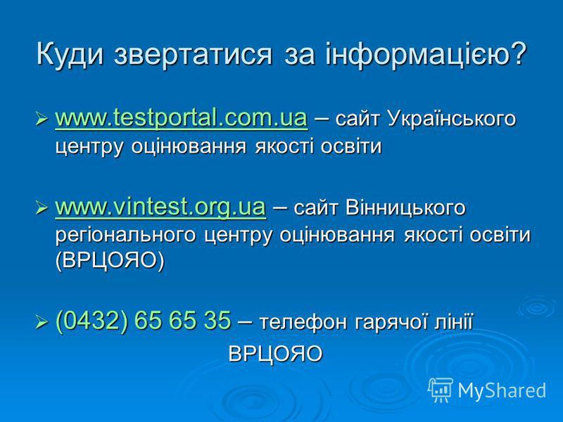 Куди звертатися за інформацією? www.testportal.com.ua – сайт Українського центру оцінювання якості освіти www.testportal.com.ua – сайт Українського центру оцінювання якості освіти www.testportal.com.ua www.vintest.org.ua – сайт Вінницького регіональн