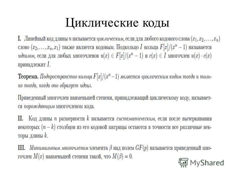 Циклические коды