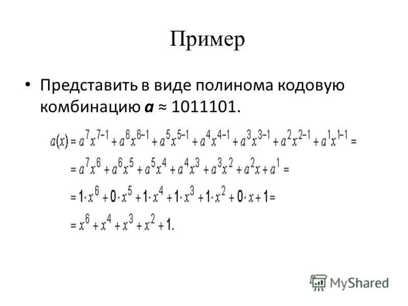 Пример Представить в виде полинома кодовую комбинацию a 1011101.