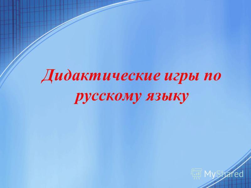 Дидактические игры по русскому языку