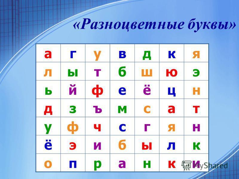 «Разноцветные буквы» агувдкя лытбшюэ ьйфеёцн дзъмсат уфчсгян ёэибылк огранки