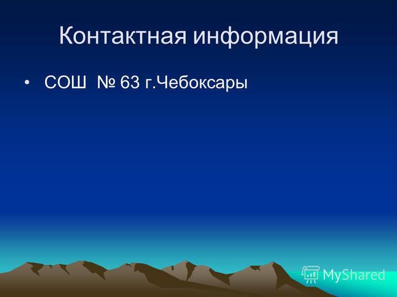 Контактная информация СОШ 63 г.Чебоксары