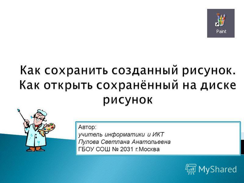 Автор: учитель информатики и ИКТ Пулова Светлана Анатольевна ГБОУ СОШ 2031 г.Москва