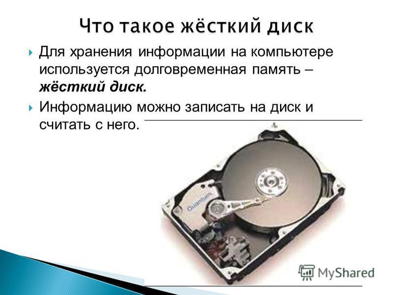 Для хранения информации на компьютере используется долговременная память – жёсткий диск. Информацию можно записать на диск и считать с него.