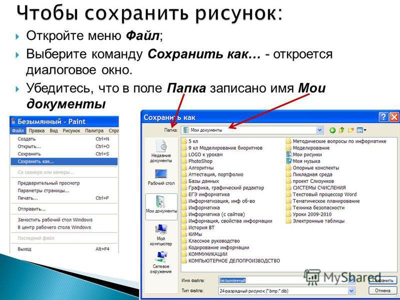Откройте меню Файл; Выберите команду Сохранить как… - откроется диалоговое окно. Убедитесь, что в поле Папка записано имя Мои документы