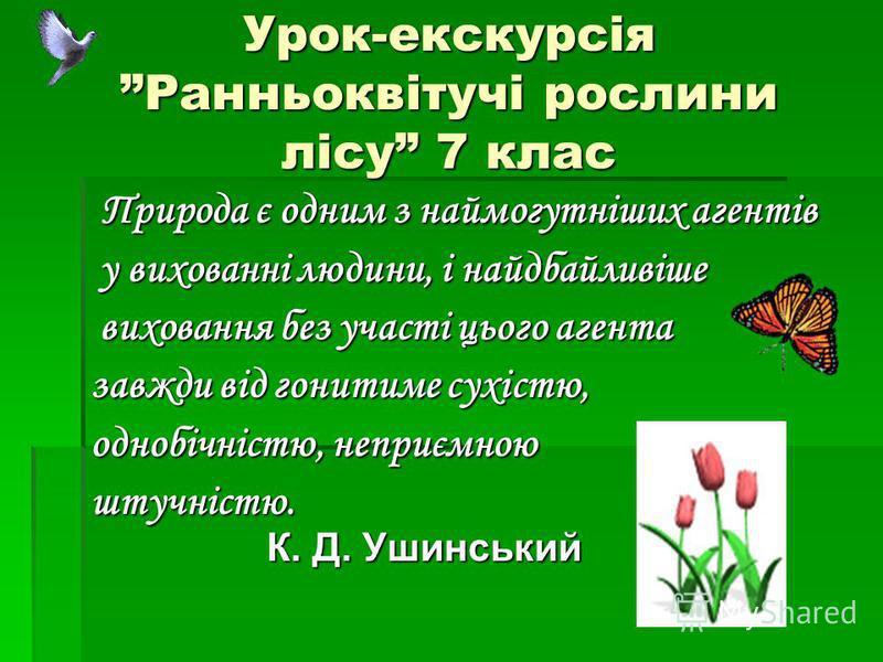 Урок-екскурсія Ранньоквітучі рослини лісу 7 клас Природа є одним з наймогутніших агентів Природа є одним з наймогутніших агентів у вихованні людини, і найдбайливіше у вихованні людини, і найдбайливіше виховання без участі цього агента виховання без у