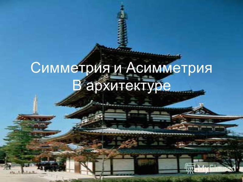 Симметрия и Асимметрия В архитектуре