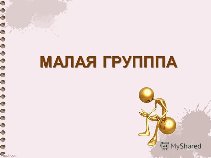МАЛАЯ ГРУПППА