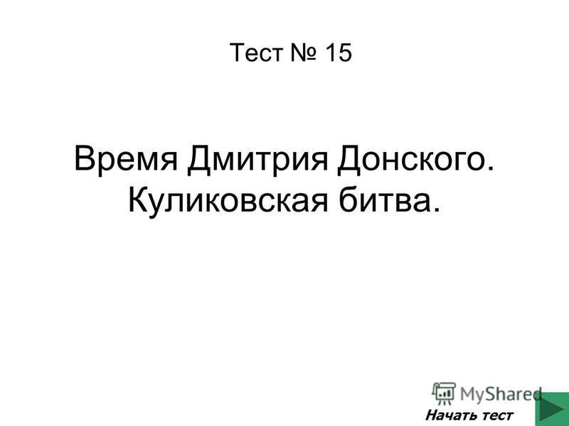Время Дмитрия Донского. Куликовская битва. Тест 15 Начать тест