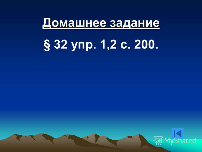Домашнее задание § 32 упр. 1,2 с. 200.