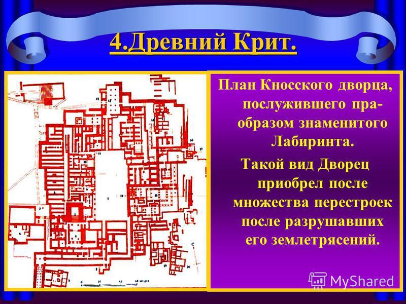 4. Древний Крит Центром древнегреческой цивилизации был остров Крит. В центре острова в городе Кносс располагался легендарный дворец царя Миноса.