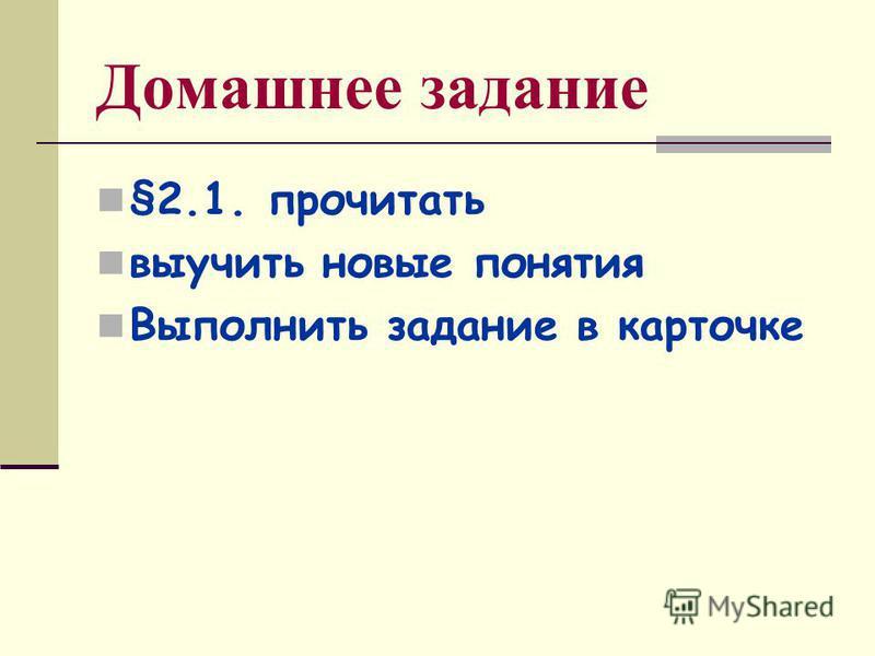 Домашнее задание §2.1. прочитать выучить новые понятия Выполнить задание в карточке