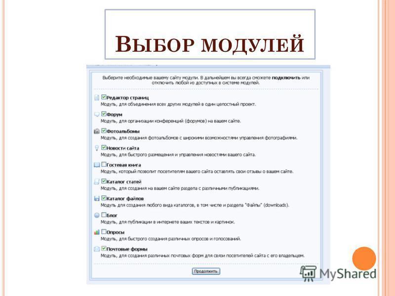 В ЫБОР МОДУЛЕЙ