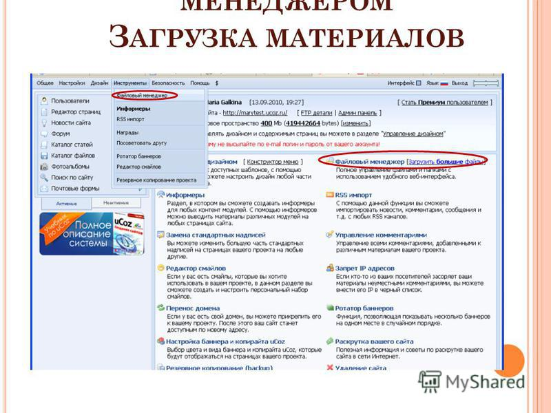 Р АБОТА С ФАЙЛОВЫМ МЕНЕДЖЕРОМ З АГРУЗКА МАТЕРИАЛОВ