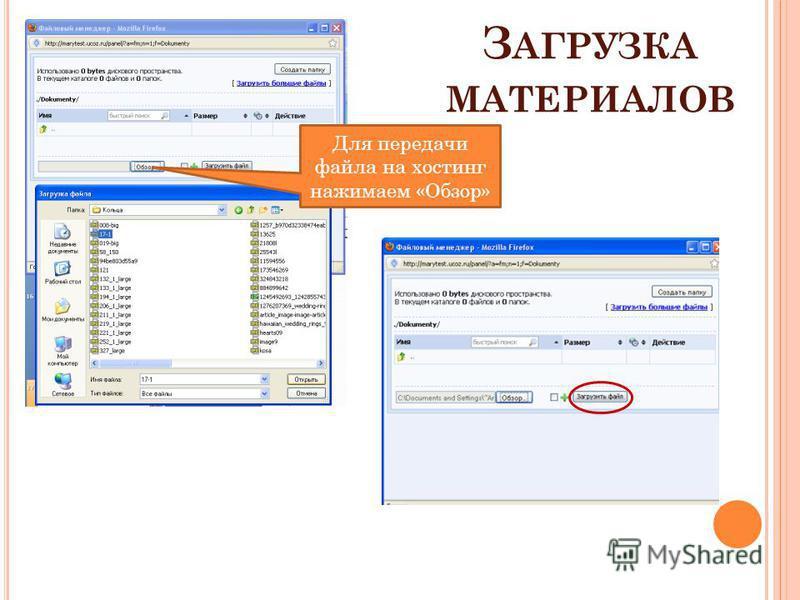 З АГРУЗКА МАТЕРИАЛОВ Для передачи файла на хостинг нажимаем «Обзор»