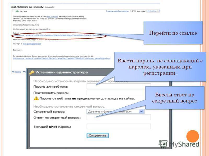 Перейти по ссылке Ввести пароль, не совпадающий с паролем, указанным при регистрации. Ввести ответ на секретный вопрос