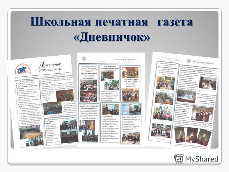 Школьная печатная газета «Дневничок»