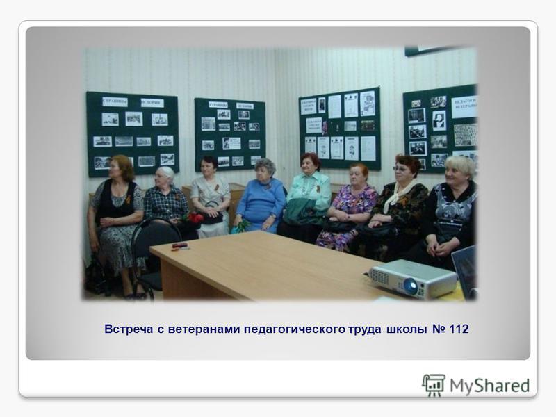 Встреча с ветеранами педагогического труда школы 112