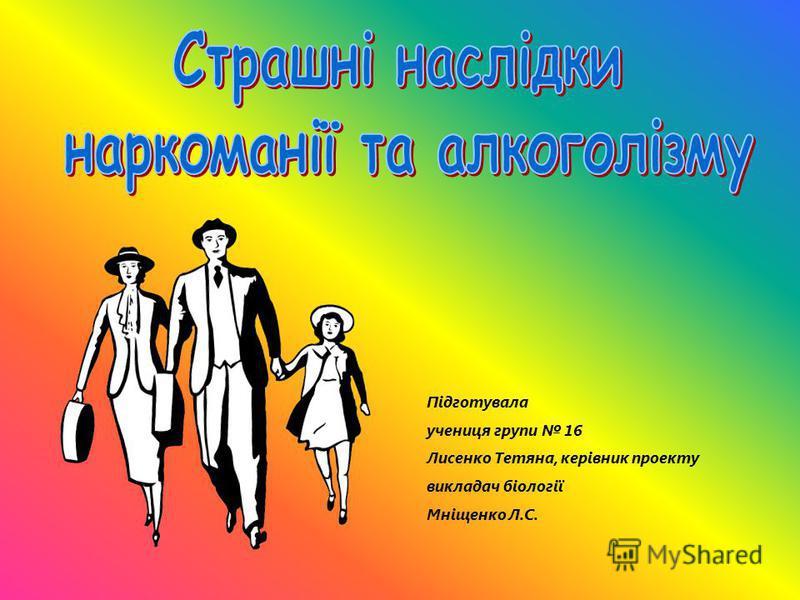 Підготувала учениця групи 16 Лисенко Тетяна, керівник проекту викладач біології Мніщенко Л.С.