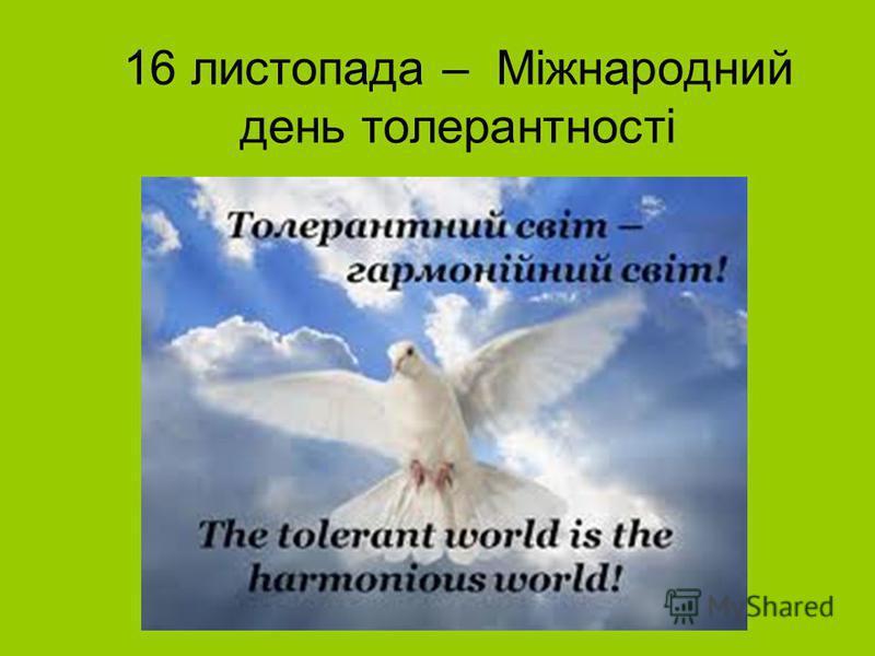 16 листопада – Міжнародний день толерантності