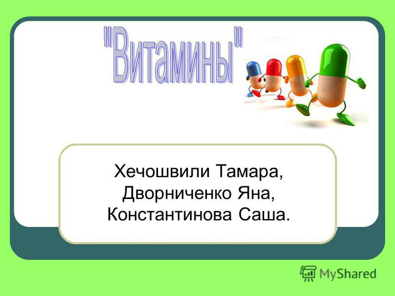 Хечошвили Тамара, Дворниченко Яна, Константинова Саша.