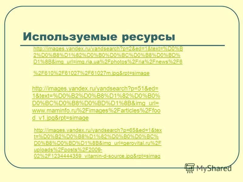 Используемые ресурсы http://images.yandex.ru/yandsearch?p=2&ed=1&text=%D0%B 2%D0%B8%D1%82%D0%B0%D0%BC%D0%B8%D0%BD% D1%8B&img_url=img.ria.ua%2Fphotos%2Fria%2Fnews%2F6 %2F610%2F61027%2F61027m.jpg&rpt=simage http://images.yandex.ru/yandsearch?p=2&ed=1&t