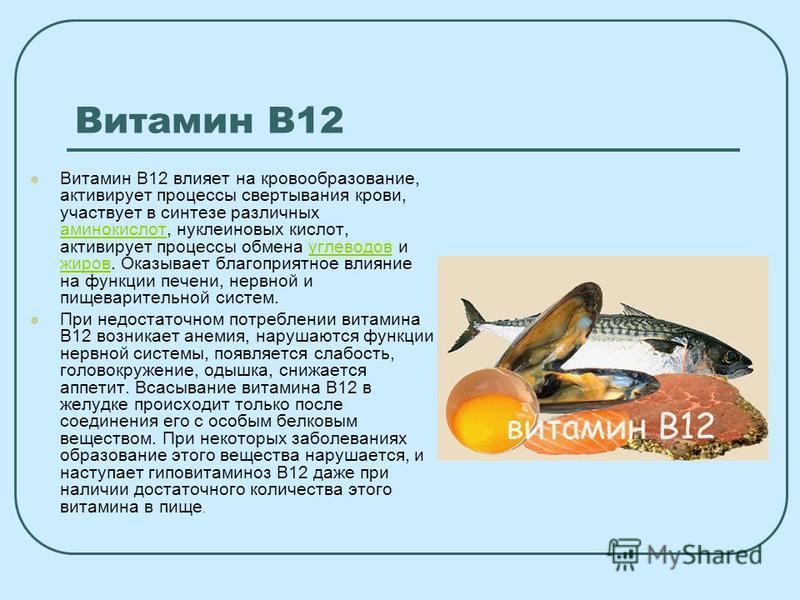 Витамин В12 Витамин В12 влияет на кровообразование, активирует процессы свертывания крови, участвует в синтезе различных аминокислот, нуклеиновых кислот, активирует процессы обмена углеводов и жиров. Оказывает благоприятное влияние на функции печени,