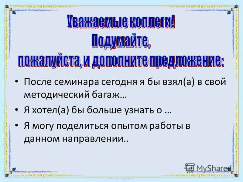 FokinaLida.75@mail.ru После семинара сегодня я бы взял(а) в свой методический багаж… Я хотел(а) бы больше узнать о … Я могу поделиться опытом работы в данном направлении..