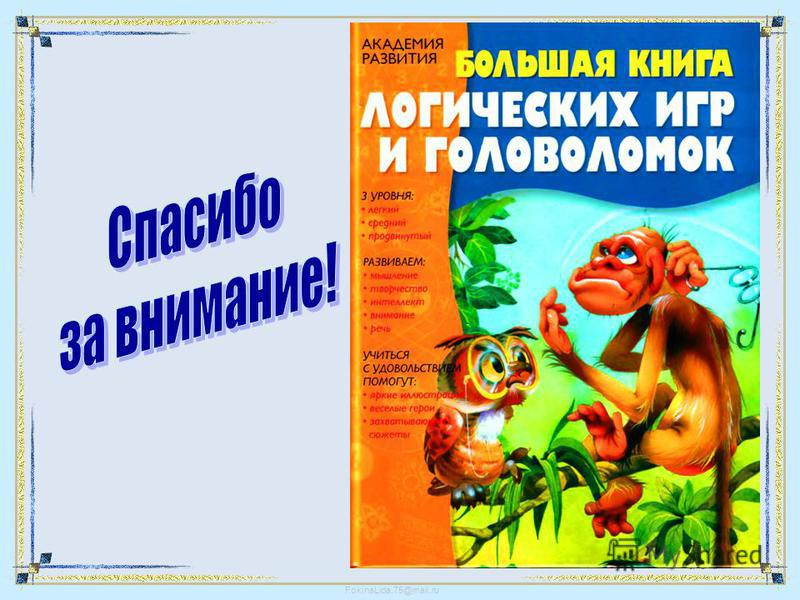 FokinaLida.75@mail.ru