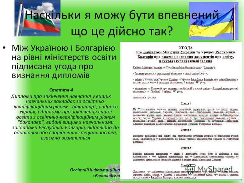 Освітній інформаційно-консультативний центр «Європейська перспектива» Наскільки я можу бути впевнений що це дійсно так? Між Україною і Болгарією на рівні міністерств освіти підписана угода про визнання дипломів … Стаття 4 Дипломи про закінчення навча