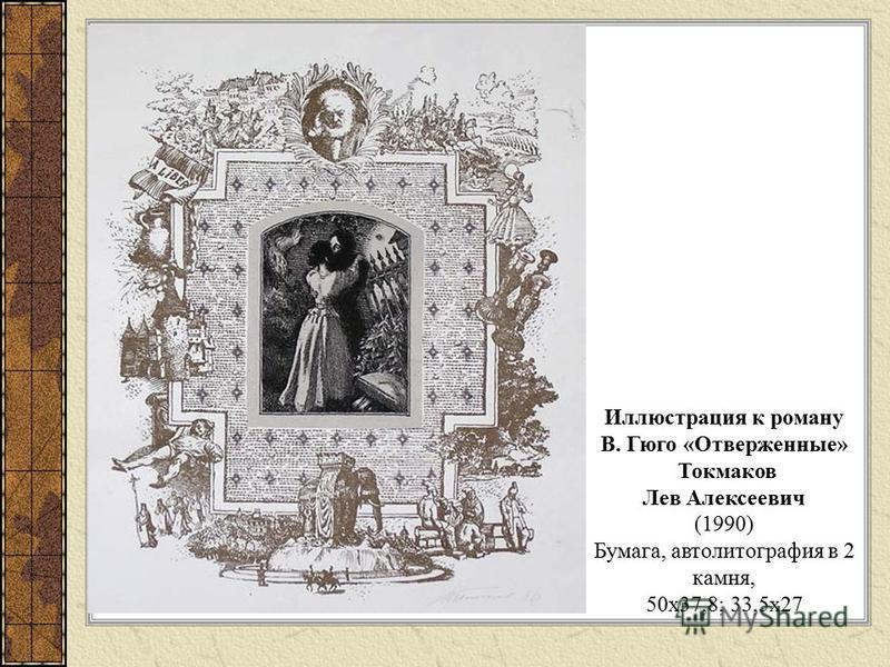 Иллюстрация к роману В. Гюго «Отверженные» Токмаков Лев Алексеевич (1990) Бумага, автолитография в 2 камня, 50 х 37,8; 33,5 х 27
