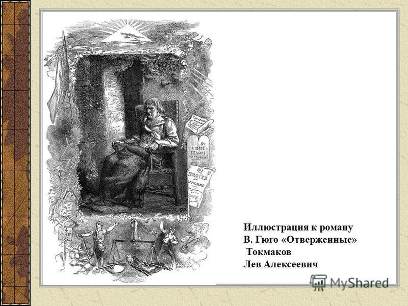 Иллюстрация к роману В. Гюго «Отверженные» Токмаков Лев Алексеевич
