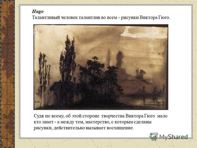 Судя по всему, об этой стороне творчества Виктора Гюго мало кто знает - а между тем, мастерство, с которым сделаны рисунки, действительно вызывает восхищение. Hugo Талантливый человек талантлив во всем - рисунки Виктора Гюго.