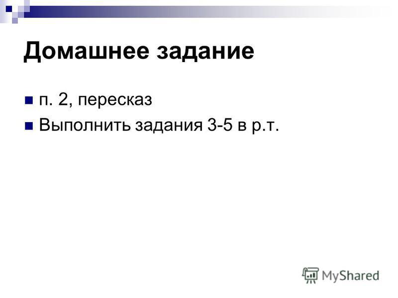 Домашнее задание п. 2, пересказ Выполнить задания 3-5 в р.т.