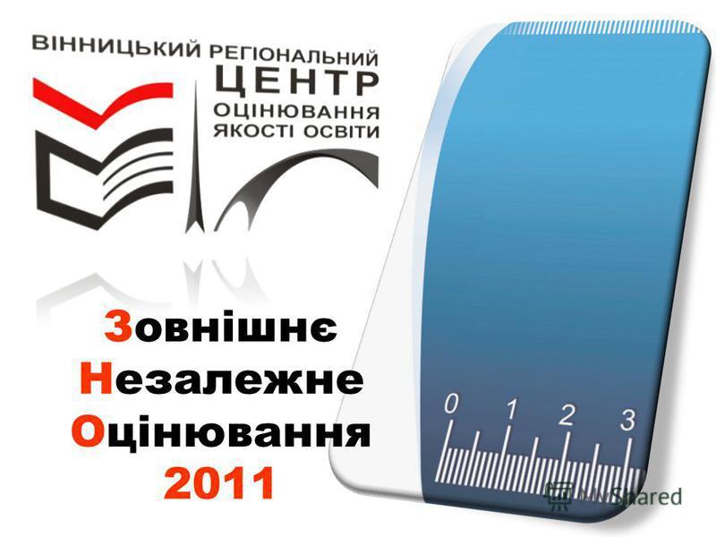 Зовнішнє Незалежне Оцінювання 2011