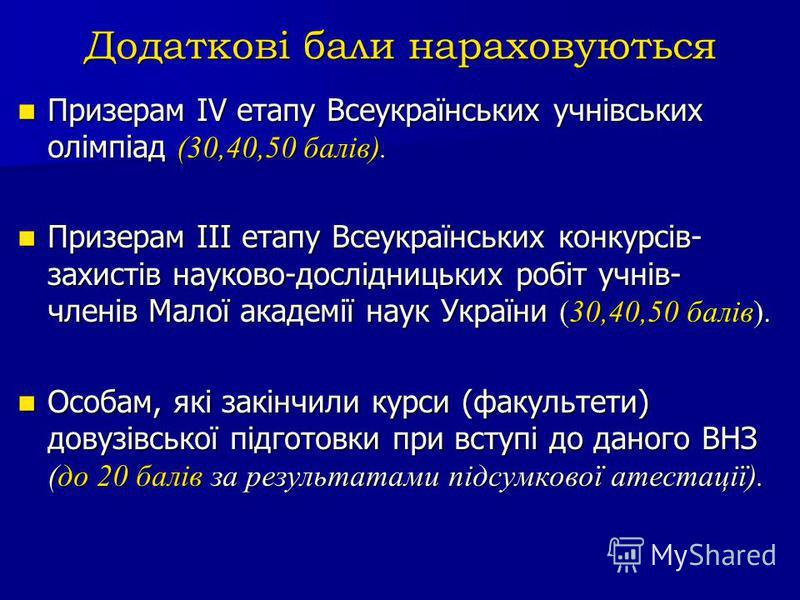 Додаткові бали нараховуються Призерам IV етапу Всеукраїнських учнівських олімпіад (30,40,50 балів). Призерам IV етапу Всеукраїнських учнівських олімпіад (30,40,50 балів). Призерам III етапу Всеукраїнських конкурсів- захистів науково-дослідницьких роб