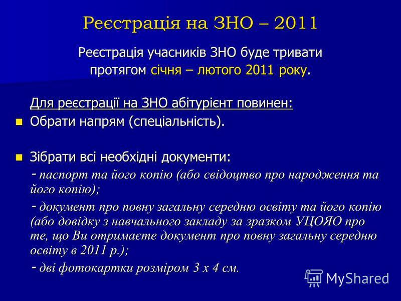 Реєстрація на ЗНО – 2011 Реєстрація учасників ЗНО буде тривати протягом січня – лютого 2011 року. Для реєстрації на ЗНО абітурієнт повинен: Обрати напрям (спеціальність). Обрати напрям (спеціальність). Зібрати всі необхідні документи: Зібрати всі нео