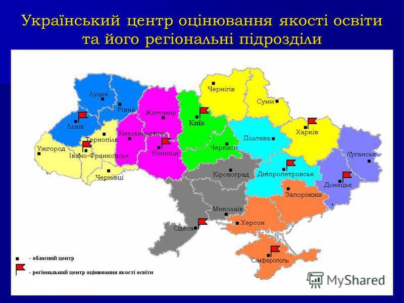 Український центр оцінювання якості освіти та його регіональні підрозділи