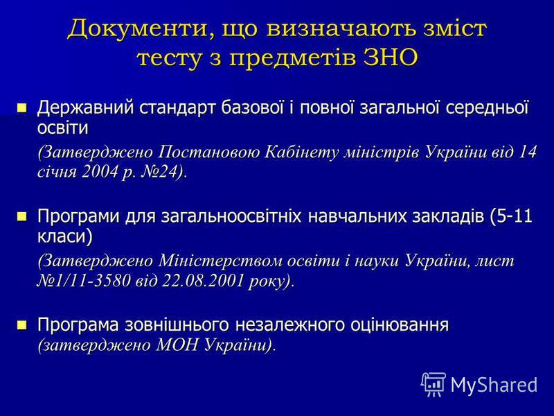 Документи, що визначають зміст тесту з предметів ЗНО Державний стандарт базової і повної загальної середньої освіти Державний стандарт базової і повної загальної середньої освіти (Затверджено Постановою Кабінету міністрів України від 14 січня 2004 р.