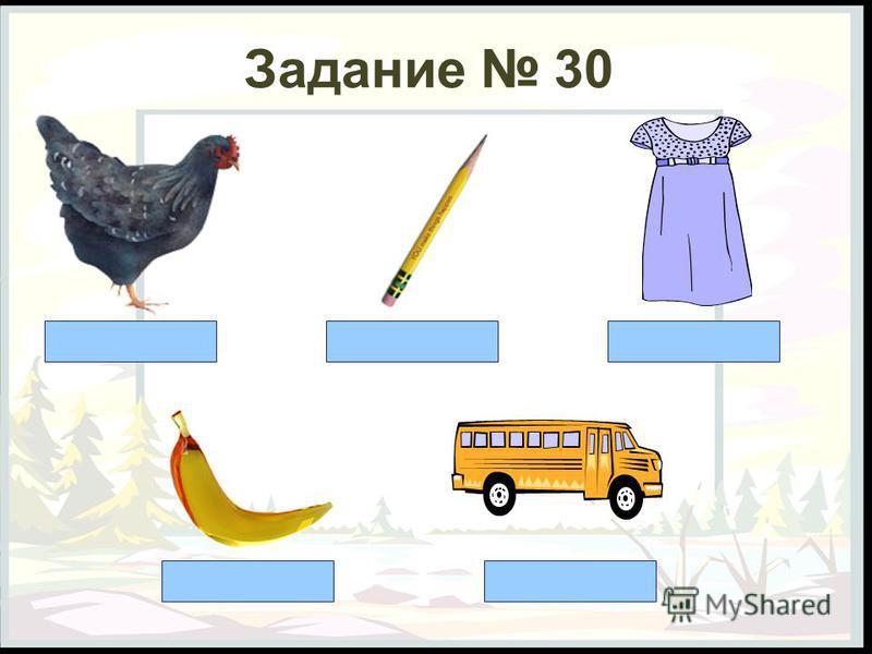 Задание 30