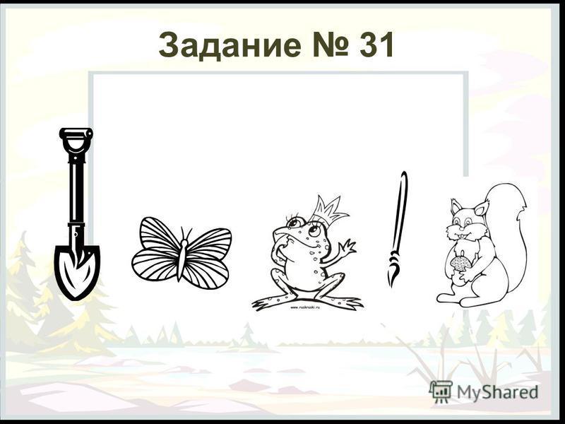 Задание 31