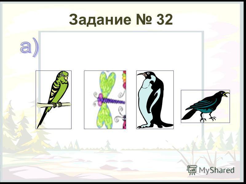 Задание 32